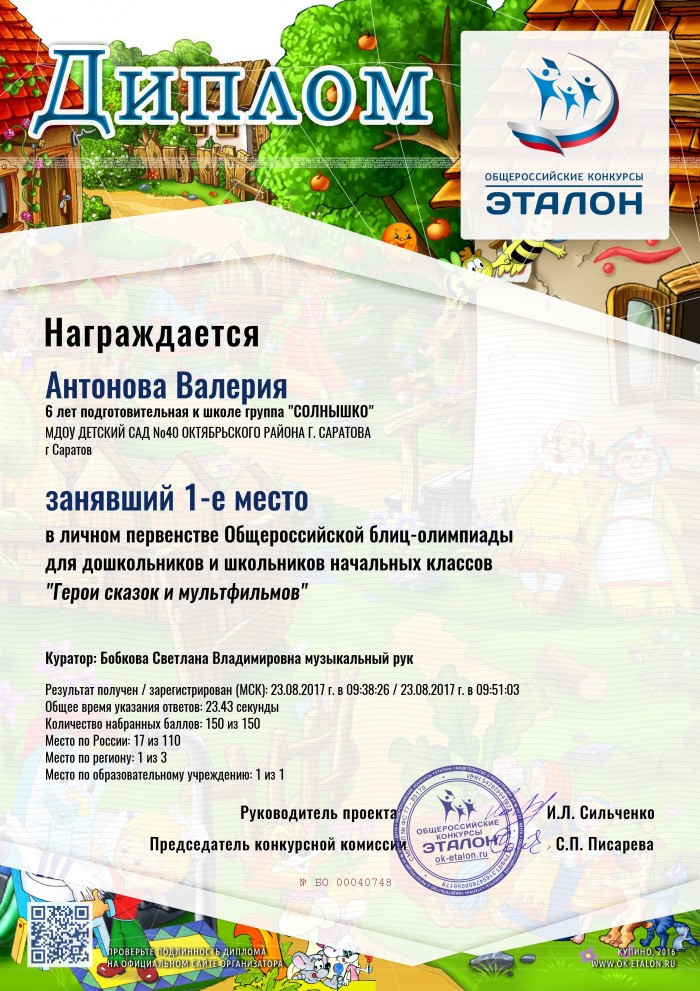 Общероссийские конкурсы